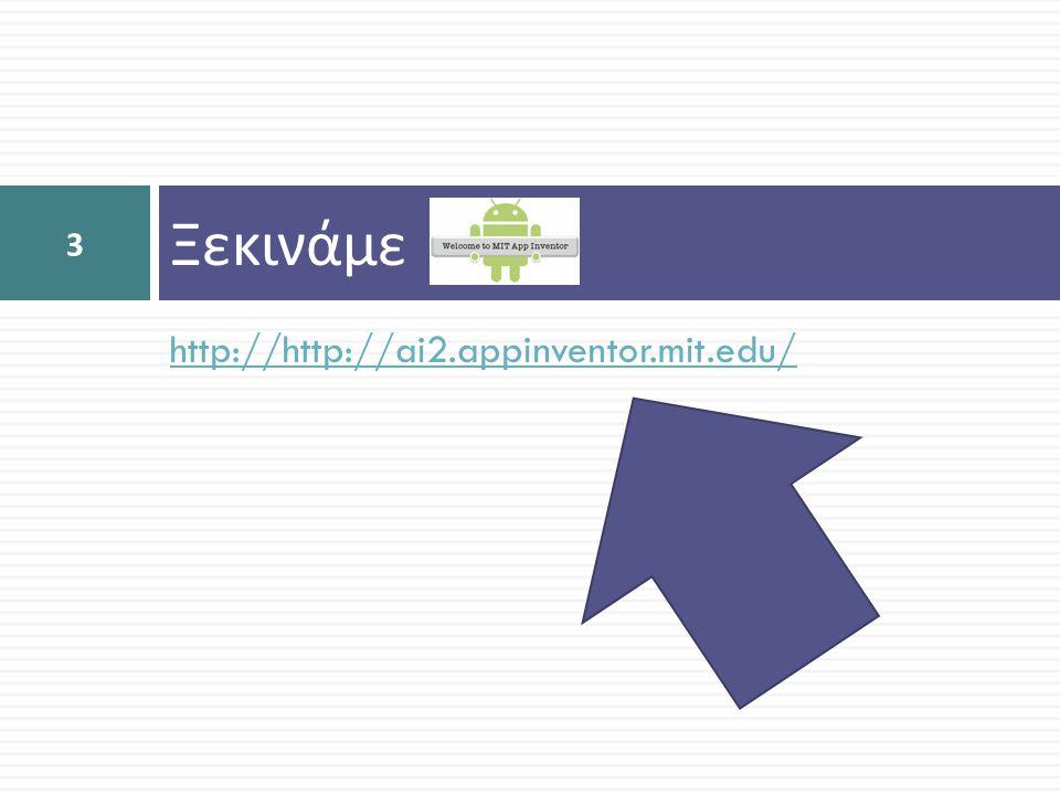 http://http://ai2.appinventor.mit.edu/ Ξεκινάμε 3