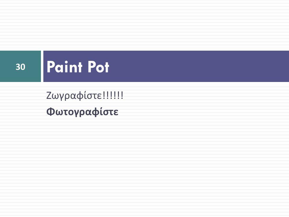 Ζωγραφίστε !!!!!! Φωτογραφίστε Paint Pot 30