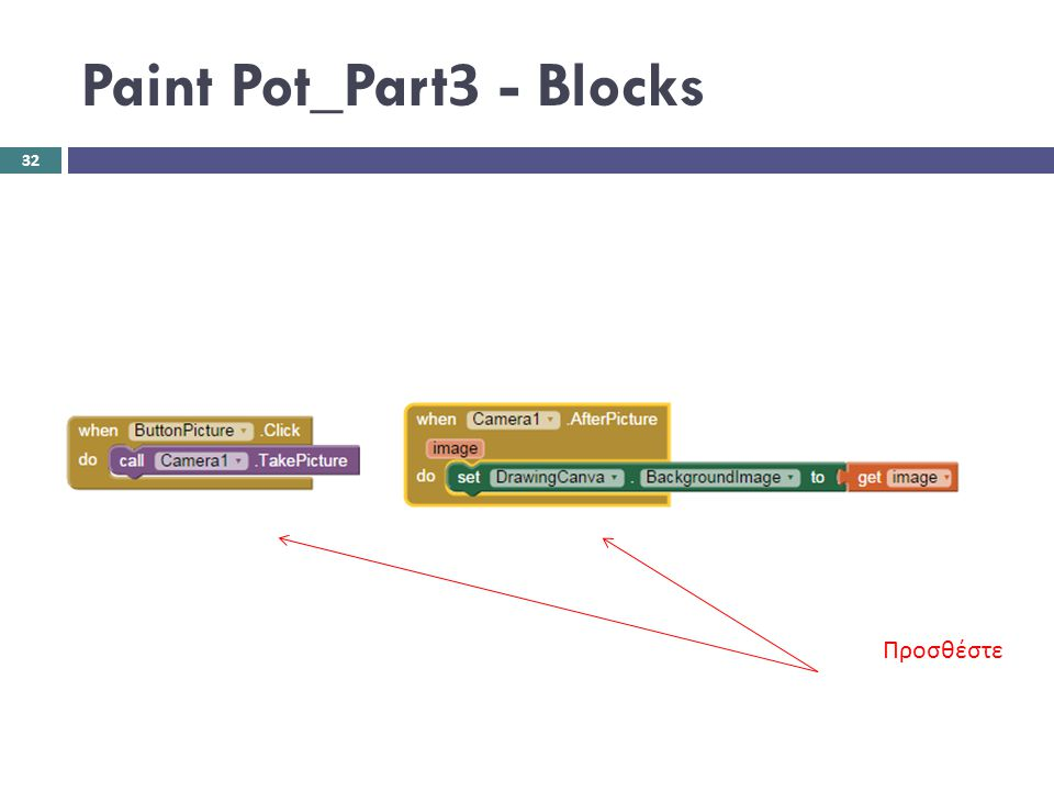 Paint Pot_Part3 - Blocks 32 Προσθέστε