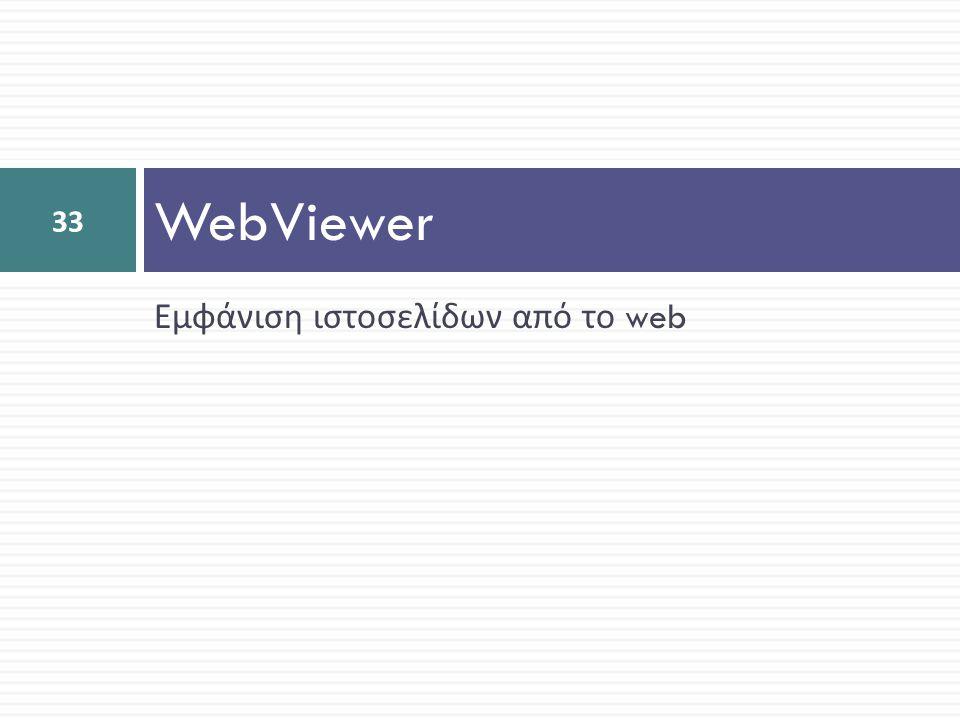 Εμφάνιση ιστοσελίδων από το web WebViewer 33