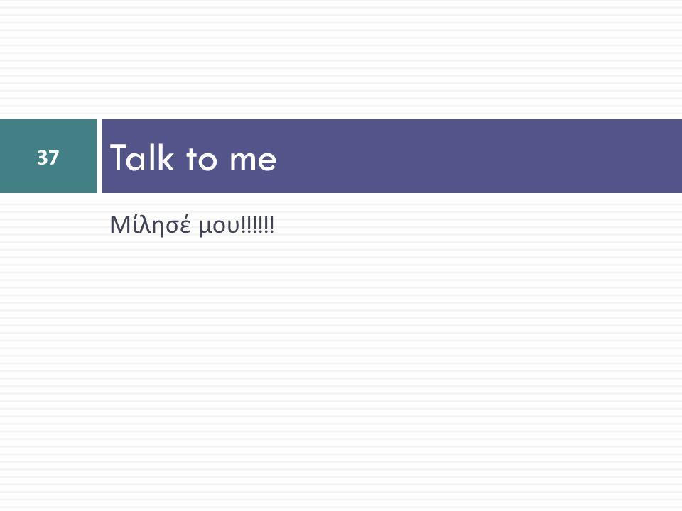 Μίλησέ μου !!!!!! Talk to me 37