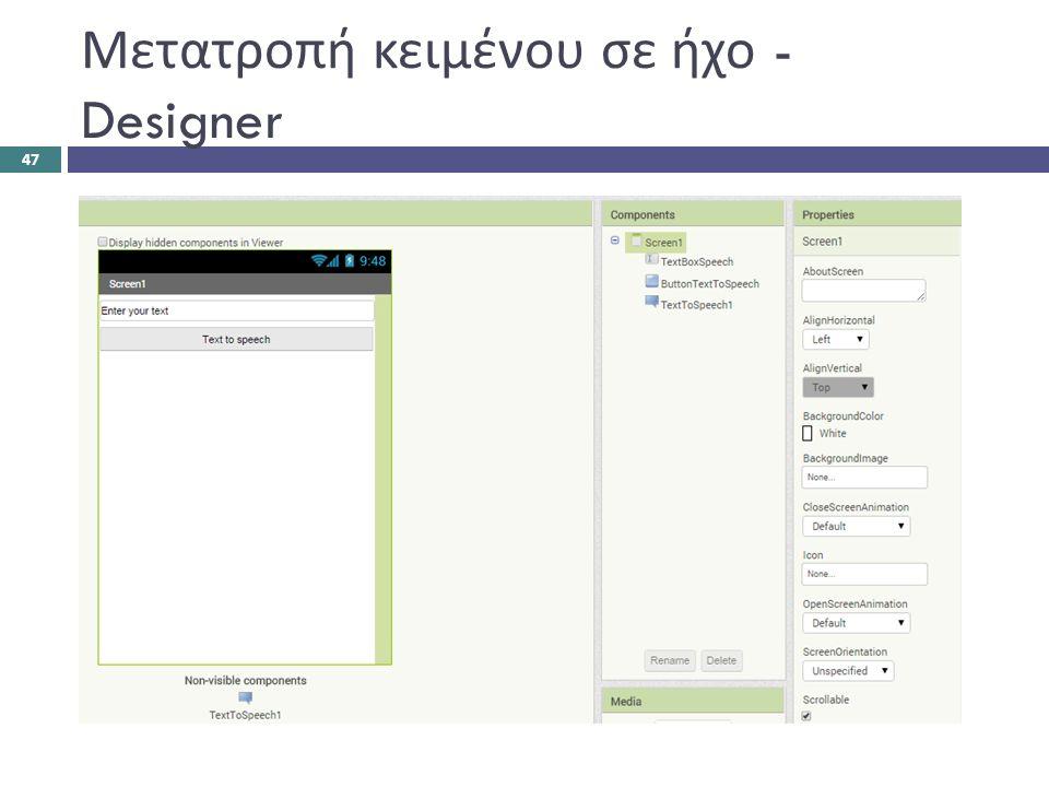 Μετατροπή κειμένου σε ήχο - Designer 47