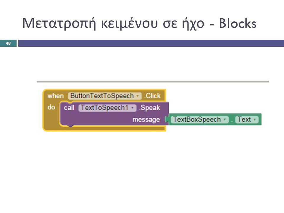 Μετατροπή κειμένου σε ήχο - Blocks 48