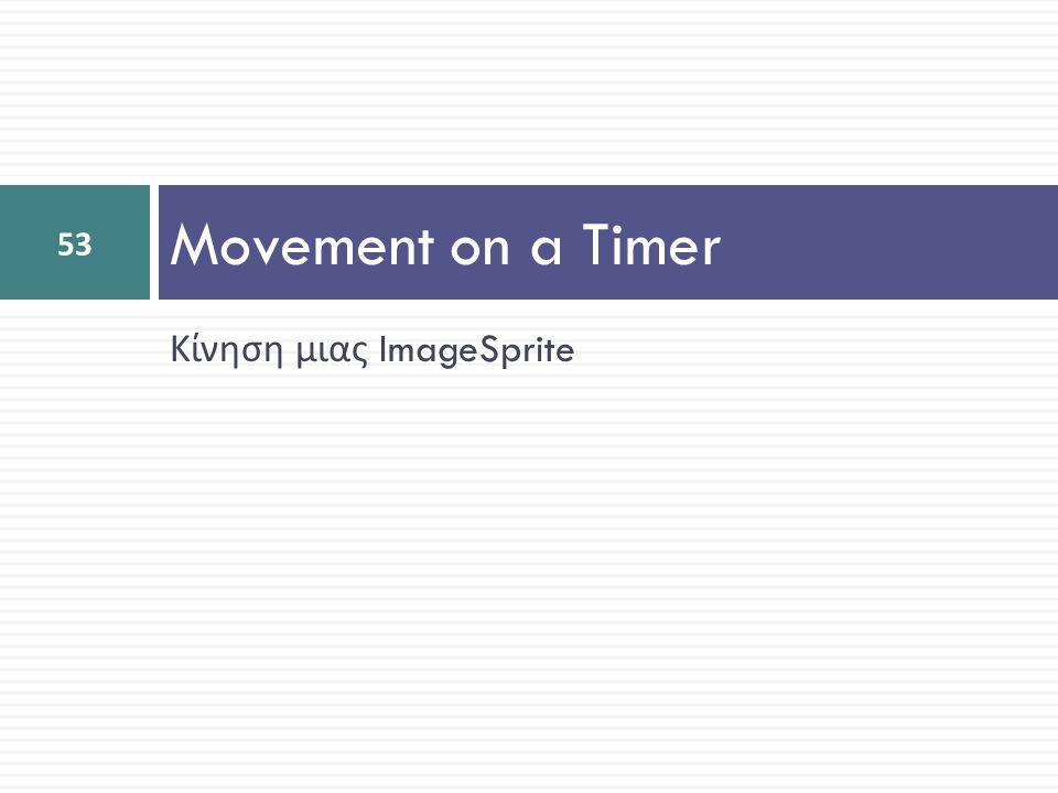 Κίνηση μιας ImageSprite Movement on a Timer 53