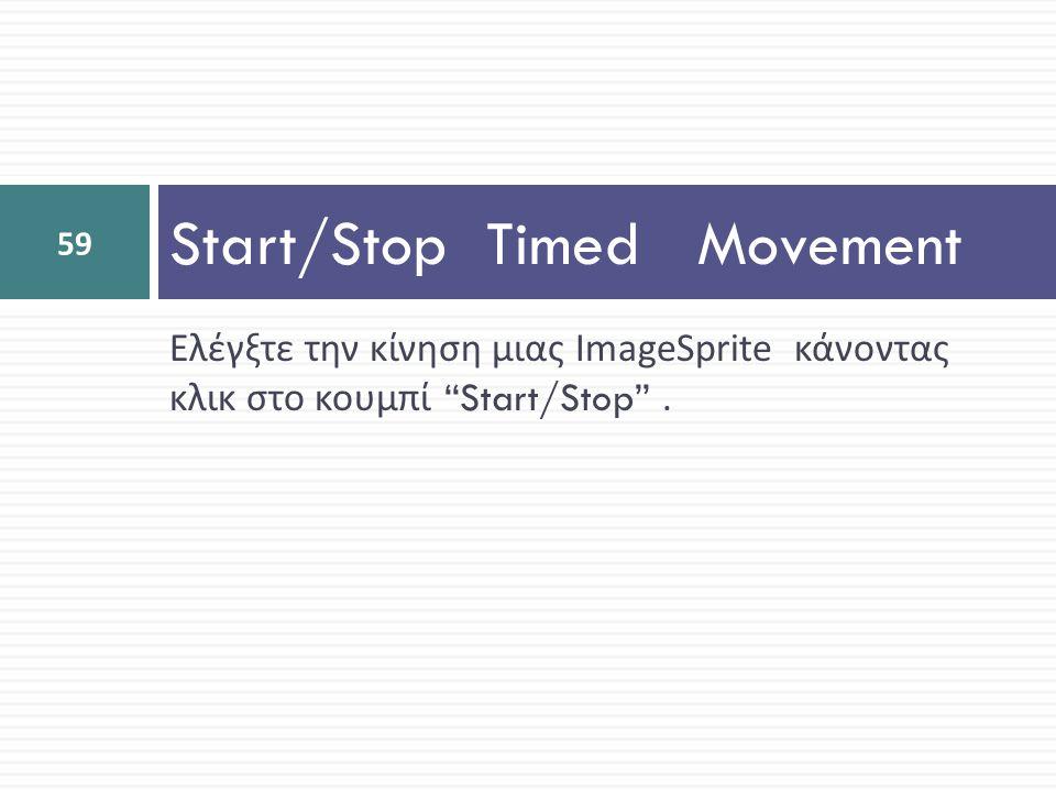 """Ελέγξτε την κίνηση μιας ImageSprite κάνοντας κλικ στο κουμπί """"Start/Stop"""". Start/StopTimedMovement 59"""