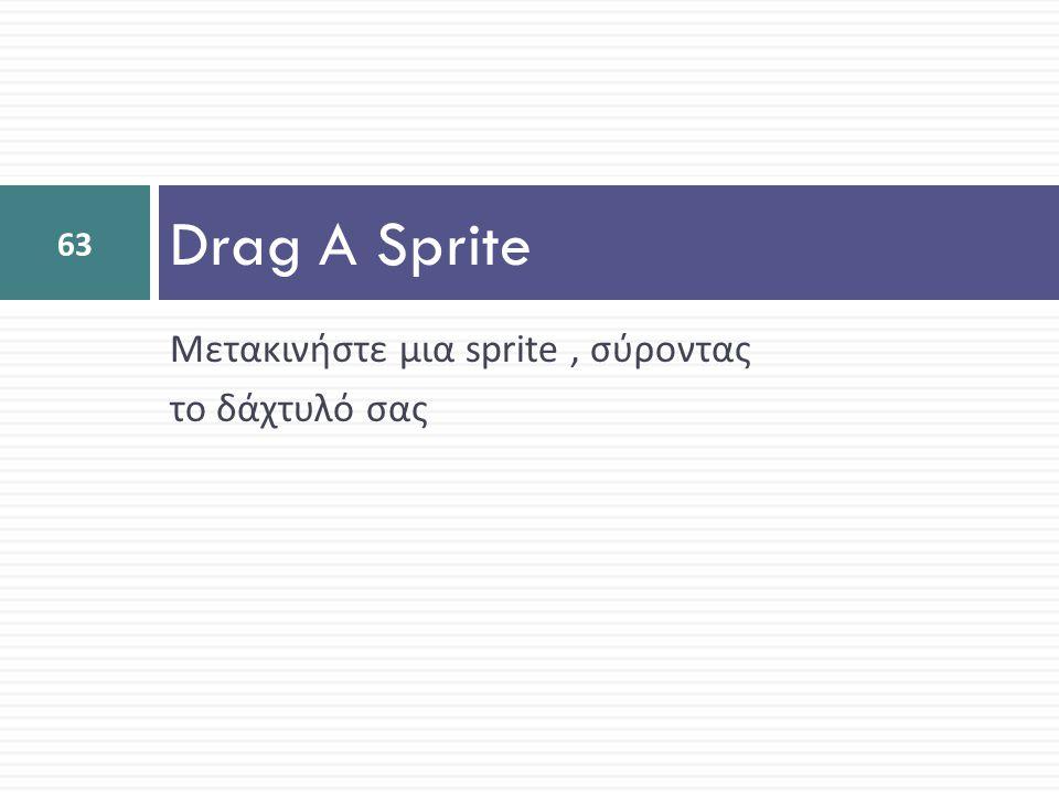 Μετακινήστε μια sprite, σύροντας το δάχτυλό σας Drag A Sprite 63