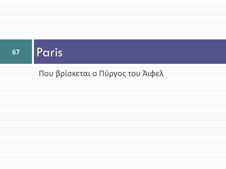 Που βρίσκεται ο Πύργος του Άιφελ Paris 67