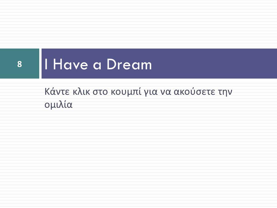 Κάντε κλικ στο κουμπί για να ακούσετε την ομιλία I Have a Dream 8