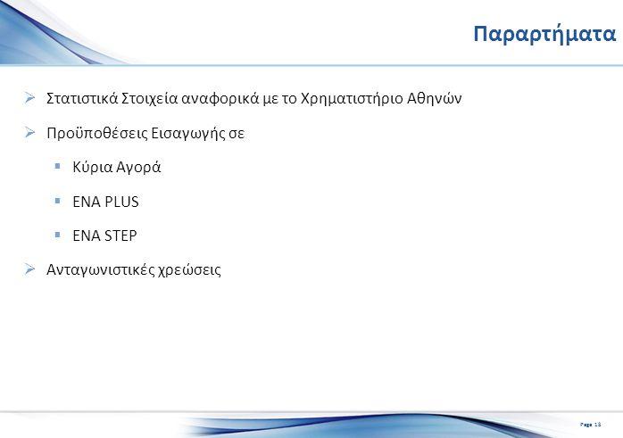 Παραρτήματα  Στατιστικά Στοιχεία αναφορικά με το Χρηματιστήριο Αθηνών  Προϋποθέσεις Εισαγωγής σε  Κύρια Αγορά  ENA PLUS  ENA STEP  Ανταγωνιστικές χρεώσεις Page 18
