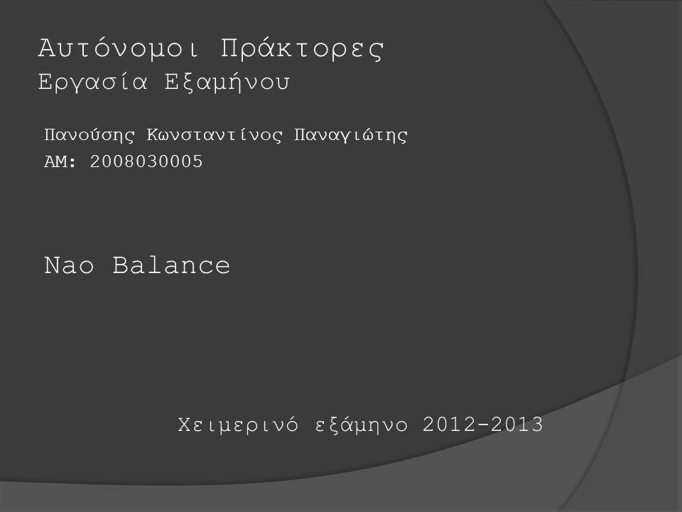 Αυτόνομοι Πράκτορες Εργασία Εξαμήνου Πανούσης Κωνσταντίνος Παναγιώτης ΑΜ: 2008030005 Nao Balance Χειμερινό εξάμηνο 2012-2013