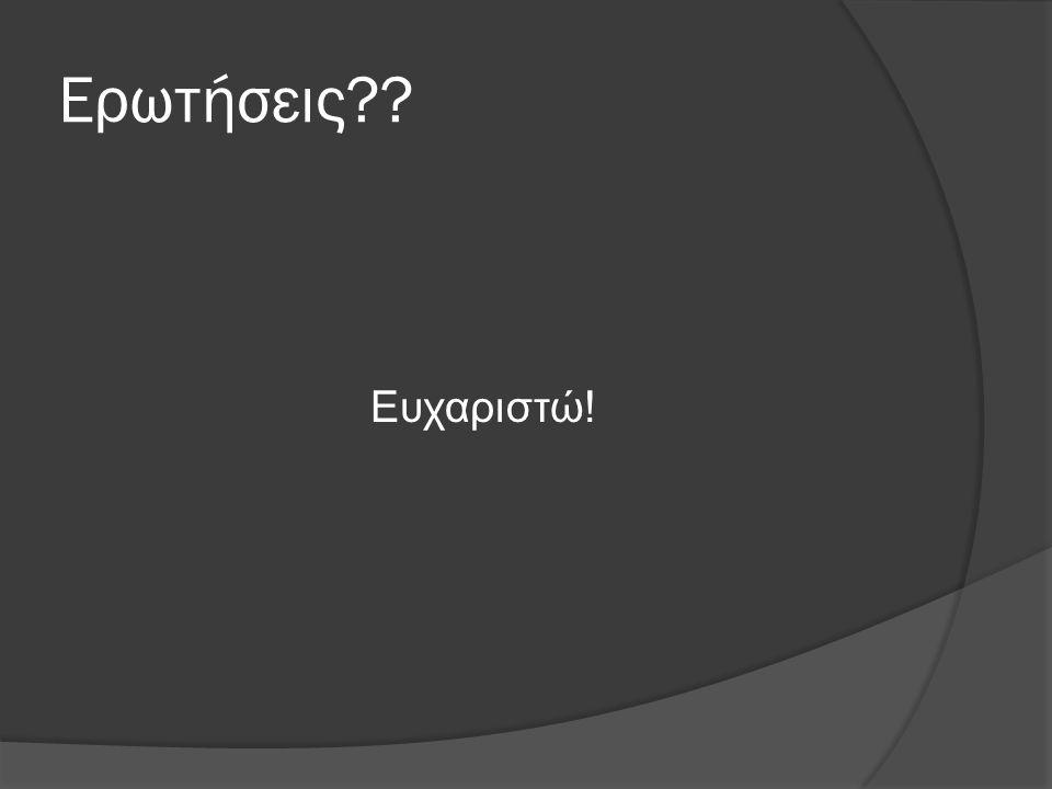 Ερωτήσεις Ευχαριστώ!