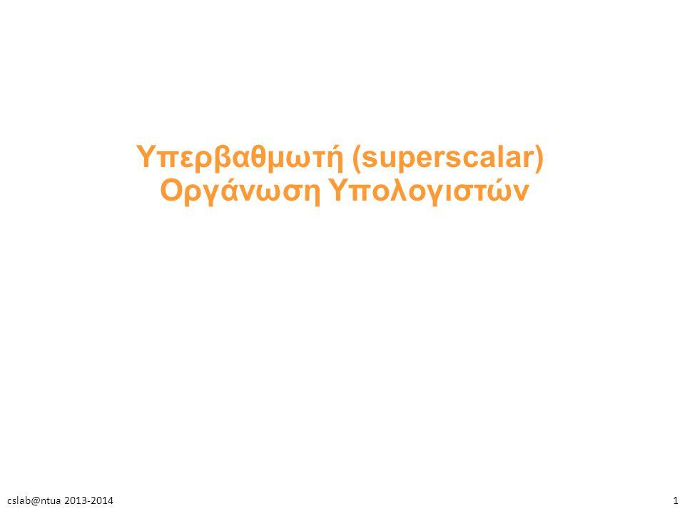 Υπερβαθμωτή (superscalar) Οργάνωση Υπολογιστών 1cslab@ntua 2013-2014