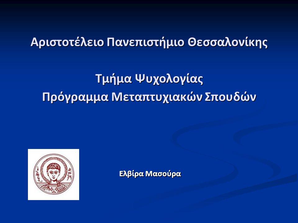 Αριστοτέλειο Πανεπιστήμιο Θεσσαλονίκης Τμήμα Ψυχολογίας Πρόγραμμα Μεταπτυχιακών Σπουδών Ελβίρα Μασούρα