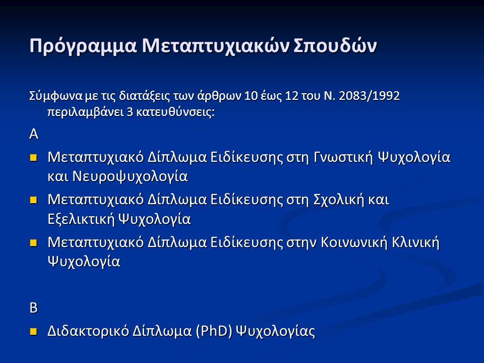 Πρόγραμμα Μεταπτυχιακών Σπουδών Σύμφωνα με τις διατάξεις των άρθρων 10 έως 12 του Ν. 2083/1992 περιλαμβάνει 3 κατευθύνσεις: A Μεταπτυχιακό Δίπλωμα Ειδ