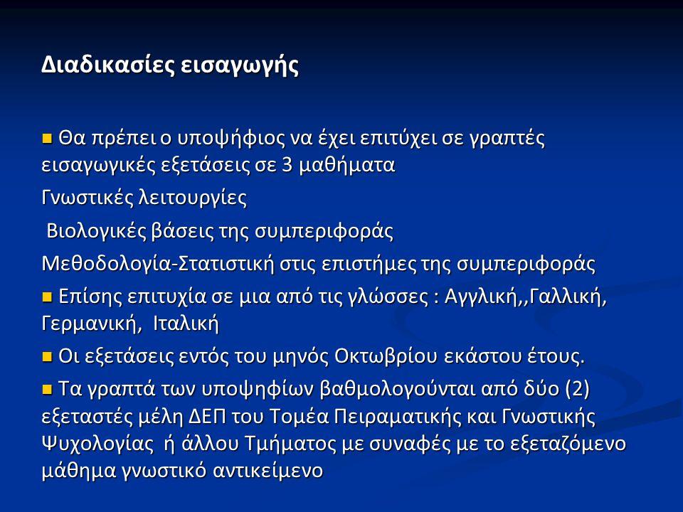 Ερμηνεία - Συμπεράσματα 1.