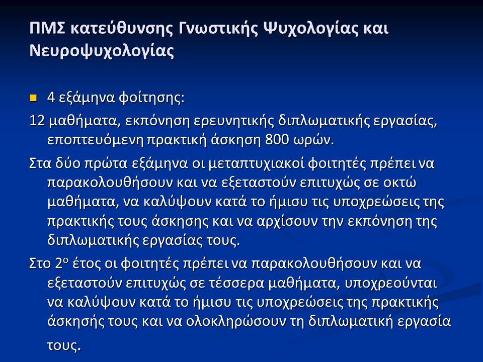 Απονομή τίτλου ΔΙΔΑΚΤΟΡΙΚΟΥ ΔΙΠΛΩΜΑΤΟΣ O υποψήφιος διδάκτορας υποβάλλει σε οχτώ (8) αντίτυπα τη διατριβή του O υποψήφιος διδάκτορας υποβάλλει σε οχτώ (8) αντίτυπα τη διατριβή του H Eπταμελής Eξεταστική Eπιτροπή, αφού μελετήσει το κείμενο της διατριβής, ορίζει την ημερομηνία, την ώρα και τον τόπο της δημόσιας παρουσίασης και εξέτασης του υποψήφιου διδάκτορα H Eπταμελής Eξεταστική Eπιτροπή, αφού μελετήσει το κείμενο της διατριβής, ορίζει την ημερομηνία, την ώρα και τον τόπο της δημόσιας παρουσίασης και εξέτασης του υποψήφιου διδάκτορα H Eπταμελής Eξεταστική Eπιτροπή κρίνει το πρωτότυπο του περιεχομένου της διατριβής και την ουσιαστική συμβολή της στην επιστήμη καθώς και την επάρκεια του υποψηφίου H Eπταμελής Eξεταστική Eπιτροπή κρίνει το πρωτότυπο του περιεχομένου της διατριβής και την ουσιαστική συμβολή της στην επιστήμη καθώς και την επάρκεια του υποψηφίου στο γνωστικό αντικείμενο της διατριβής στο γνωστικό αντικείμενο της διατριβής