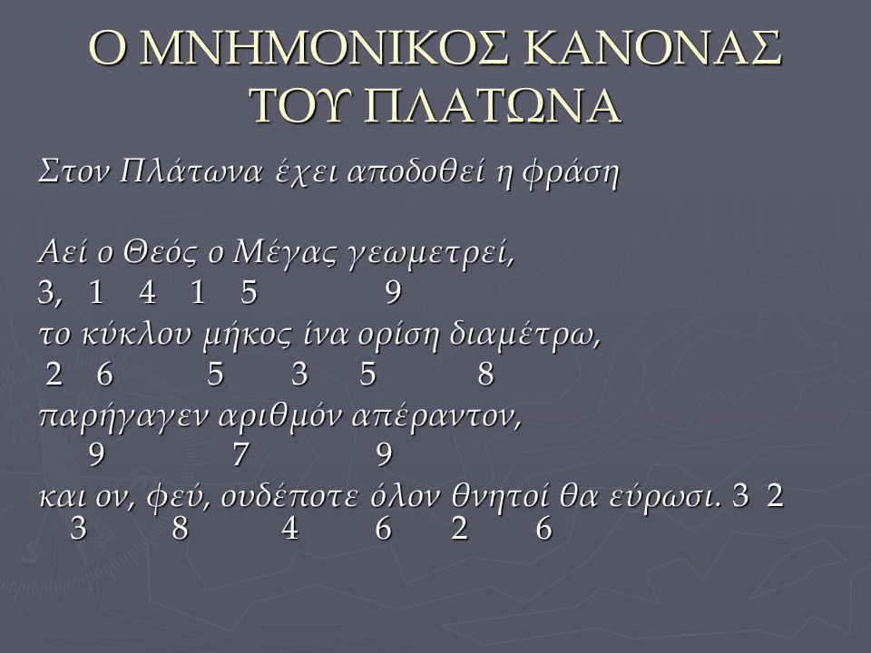 Ο ΜΝΗΜΟΝΙΚΟΣ ΚΑΝΟΝΑΣ ΤΟΥ ΠΛΑΤΩΝΑ Στον Πλάτωνα έχει αποδοθεί η φράση Αεί ο Θεός ο Μέγας γεωμετρεί, 3, 1 4 1 5 9 το κύκλου μήκος ίνα ορίση διαμέτρω, 2 6