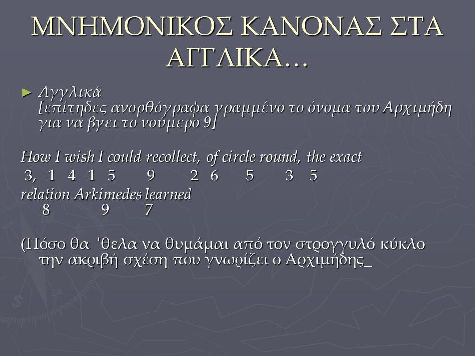 ΜΝΗΜΟΝΙΚΟΣ ΚΑΝΟΝΑΣ ΣΤΑ ΑΓΓΛΙΚΑ… ► Αγγλικά [επίτηδες ανορθόγραφα γραμμένο το όνομα του Αρχιμήδη για να βγει το νούμερο 9] How I wish I could recollect,