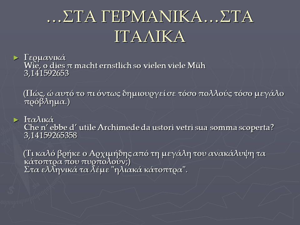 …ΣΤΑ ΠΟΡΤΟΓΑΛΕΖΙΚΑ…ΣΤΑ ΡΟΥΜΑΝΙΚΑ…ΣΤΑ ΡΩΣΙΚΑ Πορτογαλέζικα Sim, é útil e fácil memorizar um número grato aos sábios.