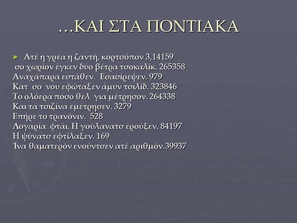 …ΚΑΙ ΣΤΑ ΠΟΝΤΙΑΚΑ ► Ατέ η γρέα η ζαντή, κορτσόπον 3,14159 σο χωρίον έγκεν δύο βέτρα τσοκαλίκ. 265358 σο χωρίον έγκεν δύο βέτρα τσοκαλίκ. 265358 Αναχάπ