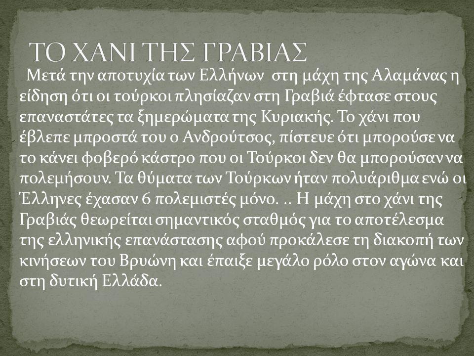 Μετά την αποτυχία των Ελλήνων στη μάχη της Αλαμάνας η είδηση ότι οι τούρκοι πλησίαζαν στη Γραβιά έφτασε στους επαναστάτες τα ξημερώματα της Κυριακής.