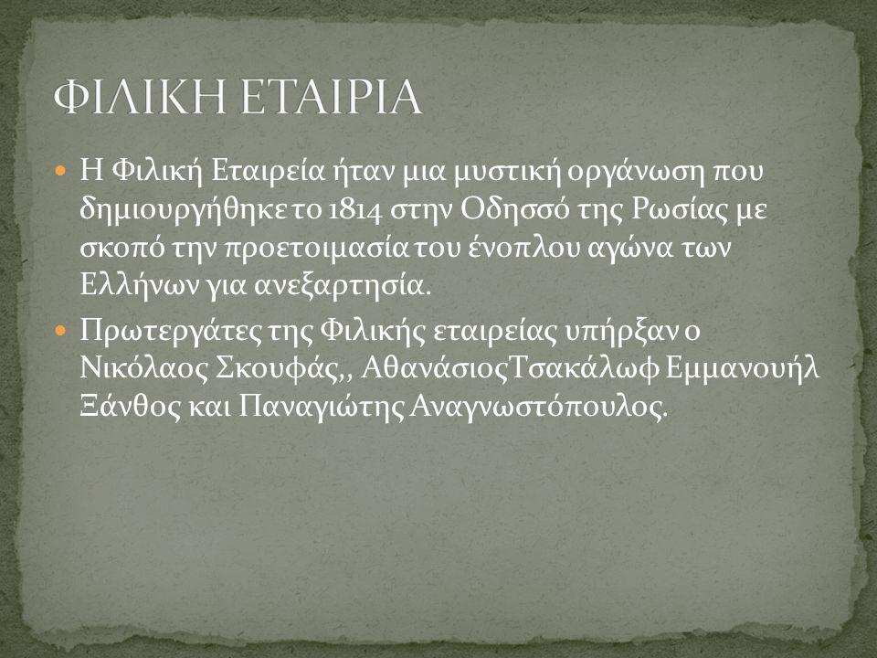 Η Φιλική Εταιρεία ήταν μια μυστική οργάνωση που δημιουργήθηκε το 1814 στην Οδησσό της Ρωσίας με σκοπό την προετοιμασία του ένοπλου αγώνα των Ελλήνων για ανεξαρτησία.