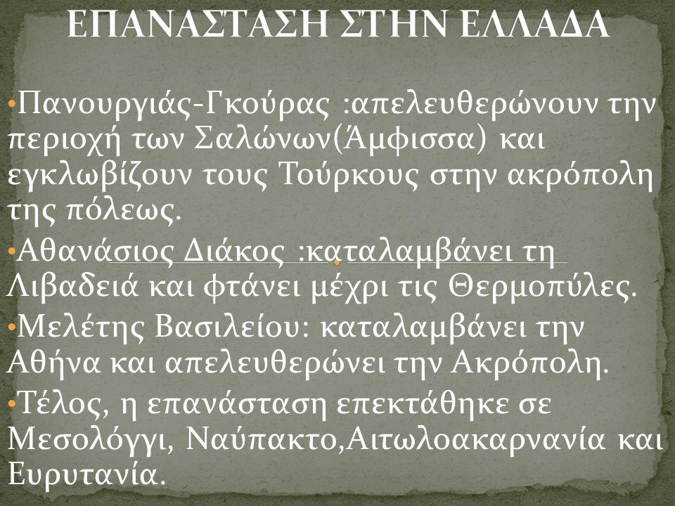 Πανουργιάς-Γκούρας :απελευθερώνουν την περιοχή των Σαλώνων(Άμφισσα) και εγκλωβίζουν τους Τούρκους στην ακρόπολη της πόλεως.