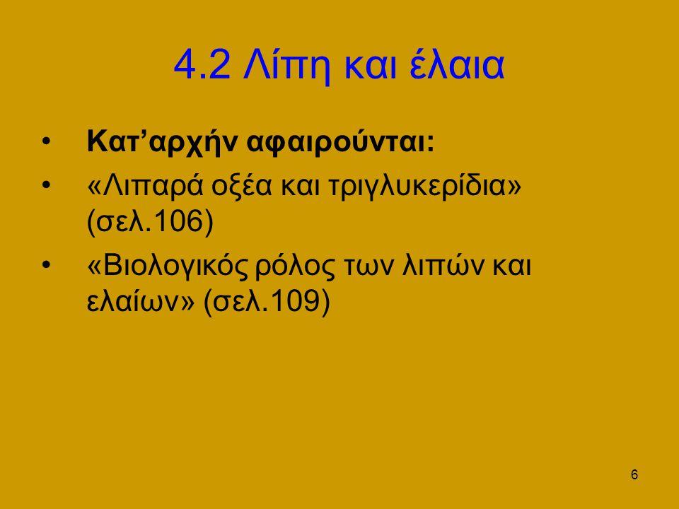 6 4.2 Λίπη και έλαια Κατ'αρχήν αφαιρούνται: «Λιπαρά οξέα και τριγλυκερίδια» (σελ.106) «Βιολογικός ρόλος των λιπών και ελαίων» (σελ.109)