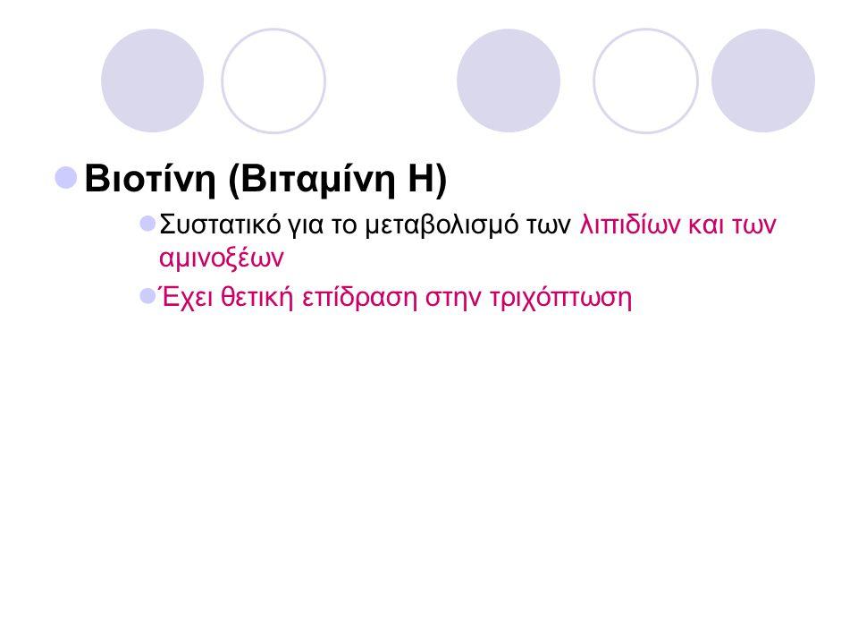 Βιοτίνη (Βιταμίνη Η) Συστατικό για το μεταβολισμό των λιπιδίων και των αμινοξέων Έχει θετική επίδραση στην τριχόπτωση