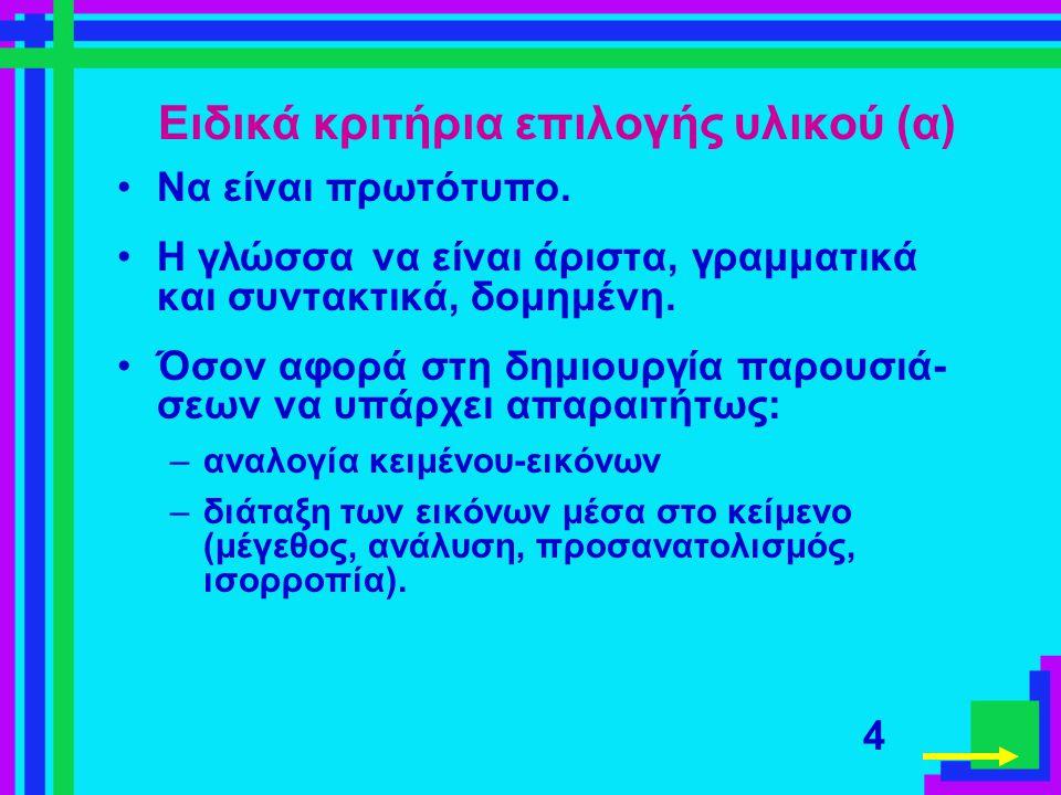 Ειδικά κριτήρια επιλογής υλικού (α) Να είναι πρωτότυπο. Η γλώσσα να είναι άριστα, γραμματικά και συντακτικά, δομημένη. Όσον αφορά στη δημιουργία παρου
