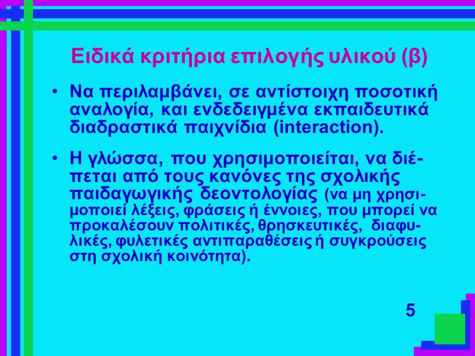 Ειδικά κριτήρια επιλογής υλικού (β) Να περιλαμβάνει, σε αντίστοιχη ποσοτική αναλογία, και ενδεδειγμένα εκπαιδευτικά διαδραστικά παιχνίδια (interaction