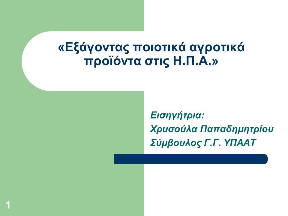 1 «Εξάγοντας ποιοτικά αγροτικά προϊόντα στις Η.Π.Α.» Εισηγήτρια: Χρυσούλα Παπαδημητρίου Σύμβουλος Γ.Γ. ΥΠΑΑΤ