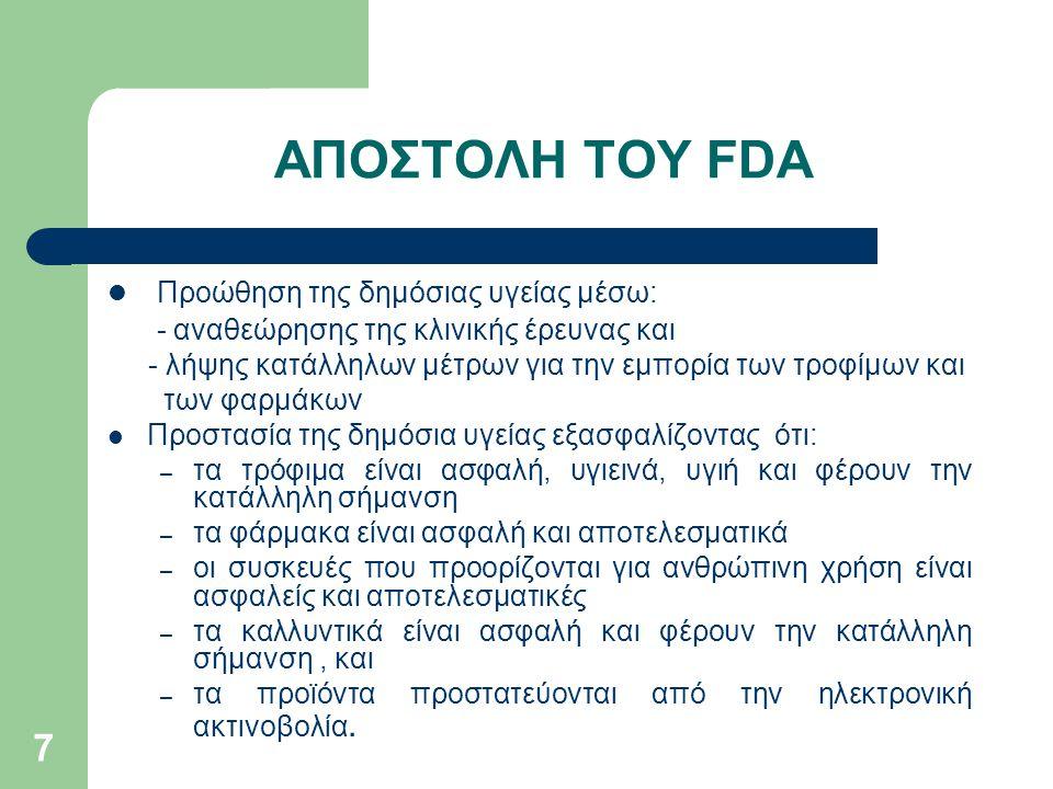 7 ΑΠΟΣΤΟΛΗ ΤΟΥ FDA Προώθηση της δημόσιας υγείας μέσω: - αναθεώρησης της κλινικής έρευνας και - λήψης κατάλληλων μέτρων για την εμπορία των τροφίμων κα