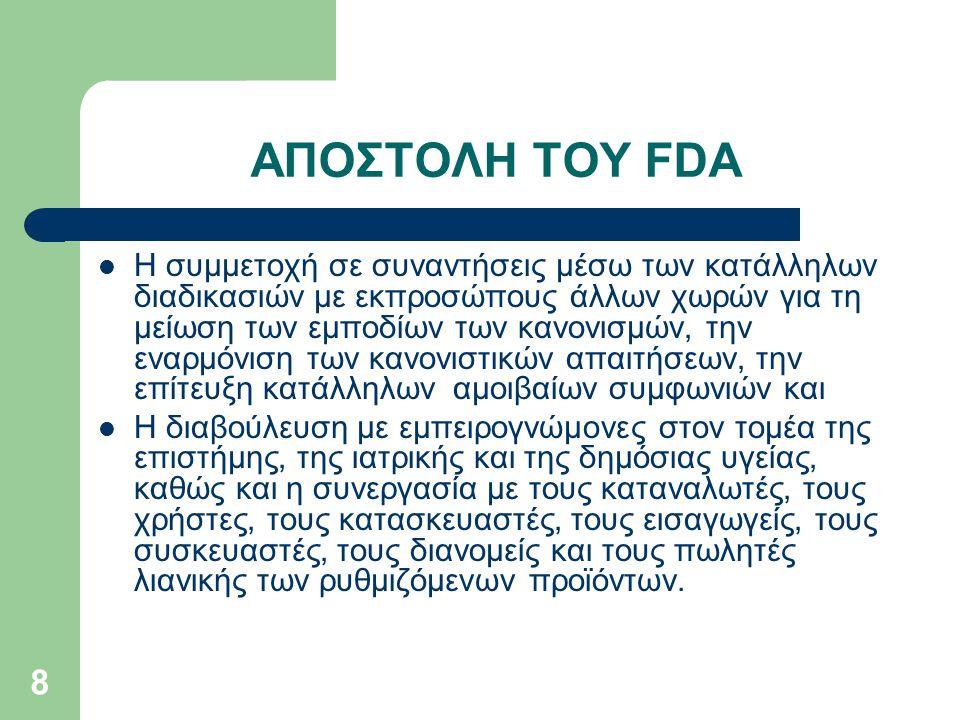 8 ΑΠΟΣΤΟΛΗ ΤΟΥ FDA Η συμμετοχή σε συναντήσεις μέσω των κατάλληλων διαδικασιών με εκπροσώπους άλλων χωρών για τη μείωση των εμποδίων των κανονισμών, τη