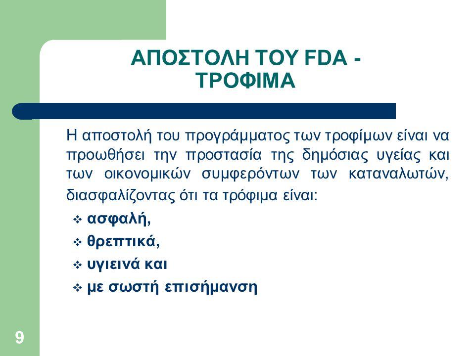 9 ΑΠΟΣΤΟΛΗ ΤΟΥ FDA - ΤΡΟΦΙΜΑ Η αποστολή του προγράμματος των τροφίμων είναι να προωθήσει την προστασία της δημόσιας υγείας και των οικονομικών συμφερό