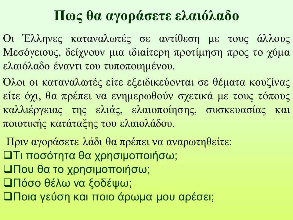 Πως θα αγοράσετε ελαιόλαδο Οι Έλληνες καταναλωτές σε αντίθεση με τους άλλους Μεσόγειους, δείχνουν μια ιδιαίτερη προτίμηση προς το χύμα ελαιόλαδο έναντ