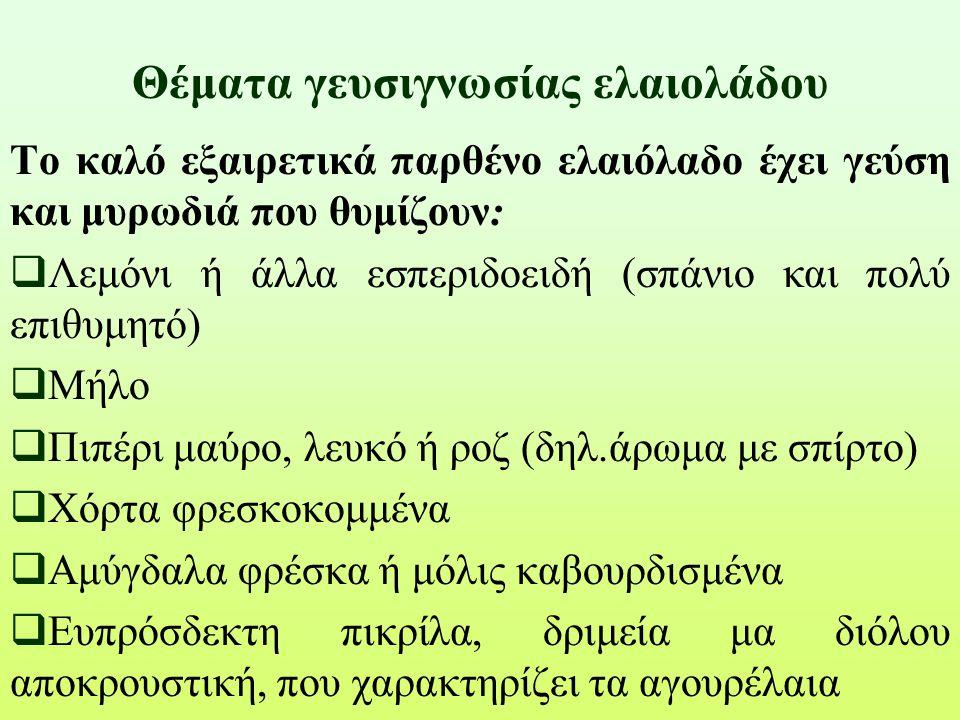 Θέματα γευσιγνωσίας ελαιολάδου Το καλό εξαιρετικά παρθένο ελαιόλαδο έχει γεύση και μυρωδιά που θυμίζουν:  Λεμόνι ή άλλα εσπεριδοειδή (σπάνιο και πολύ
