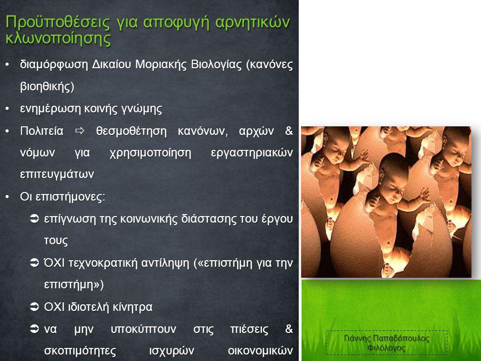 δείτε ένα παραστατικό διάγραμμα για τον τρόπο που γίνεται η κλωνοποίηση από την εφημερίδα «΄Εθνος» Γιάννης Παπαδόπουλος Φιλόλογος