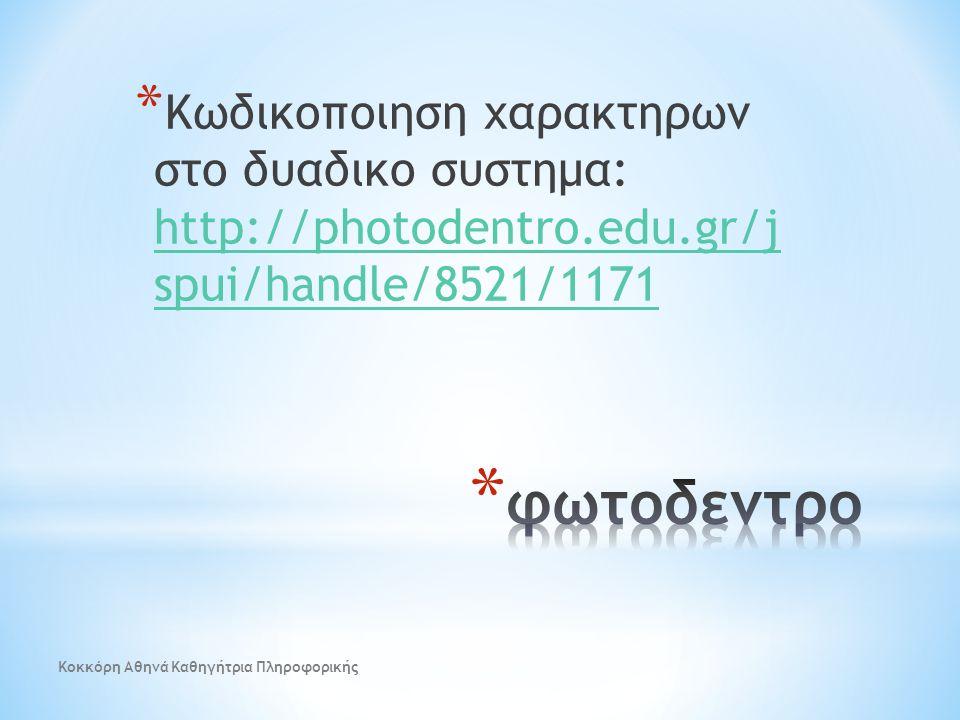 * Κωδικοποιηση χαρακτηρων στο δυαδικο συστημα: http://photodentro.edu.gr/j spui/handle/8521/1171 http://photodentro.edu.gr/j spui/handle/8521/1171 Κοκ
