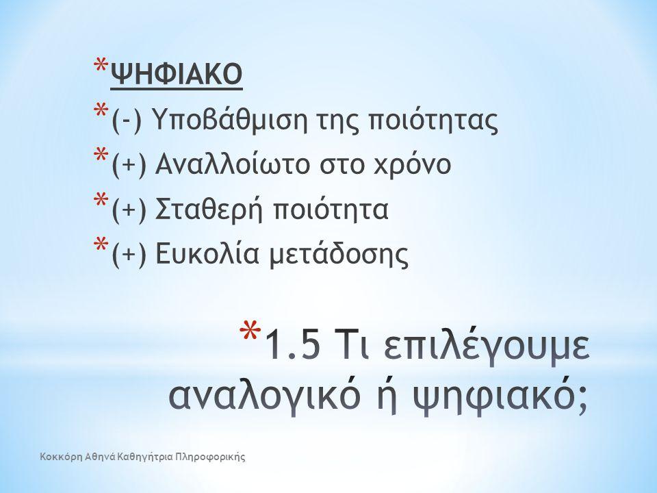 * ΨΗΦΙΑΚΟ * (-) Υποβάθμιση της ποιότητας * (+) Αναλλοίωτο στο χρόνο * (+) Σταθερή ποιότητα * (+) Ευκολία μετάδοσης Κοκκόρη Αθηνά Καθηγήτρια Πληροφορικ