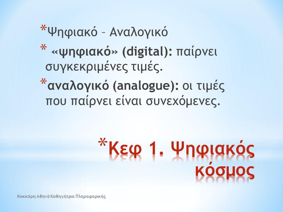 * Ψηφιακό – Αναλογικό * «ψηφιακό» (digital): παίρνει συγκεκριμένες τιμές. * αναλογικό (analogue): οι τιμές που παίρνει είναι συνεχόμενες. Κοκκόρη Αθην