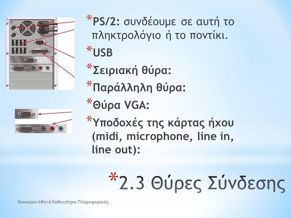 * PS/2: συνδέουμε σε αυτή το πληκτρολόγιο ή το ποντίκι. * USB * Σειριακή θύρα: * Παράλληλη θύρα: * Θύρα VGA: * Υποδοχές της κάρτας ήχου (midi, microph