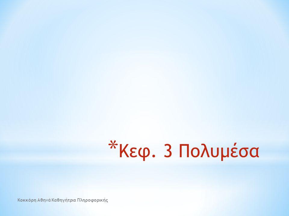* Κεφ. 3 Πολυμέσα Κοκκόρη Αθηνά Καθηγήτρια Πληροφορικής