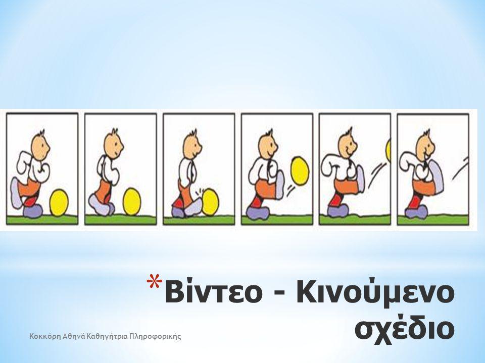* Βίντεο - Κινούμενο σχέδιο Κοκκόρη Αθηνά Καθηγήτρια Πληροφορικής
