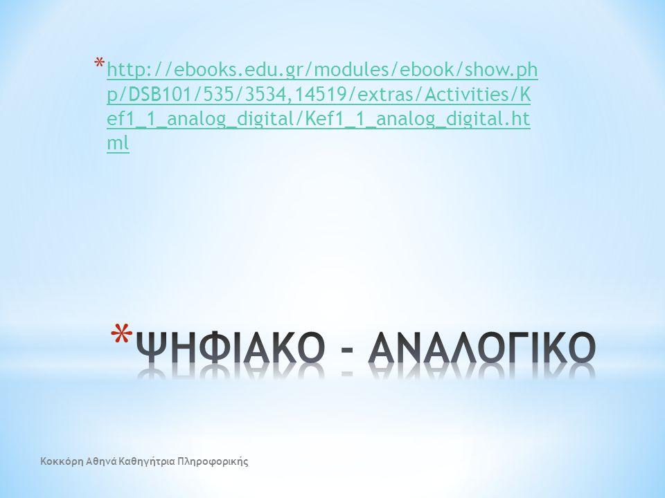 * ΨΗΦΙΑΚΟ * (-) Υποβάθμιση της ποιότητας * (+) Αναλλοίωτο στο χρόνο * (+) Σταθερή ποιότητα * (+) Ευκολία μετάδοσης Κοκκόρη Αθηνά Καθηγήτρια Πληροφορικής