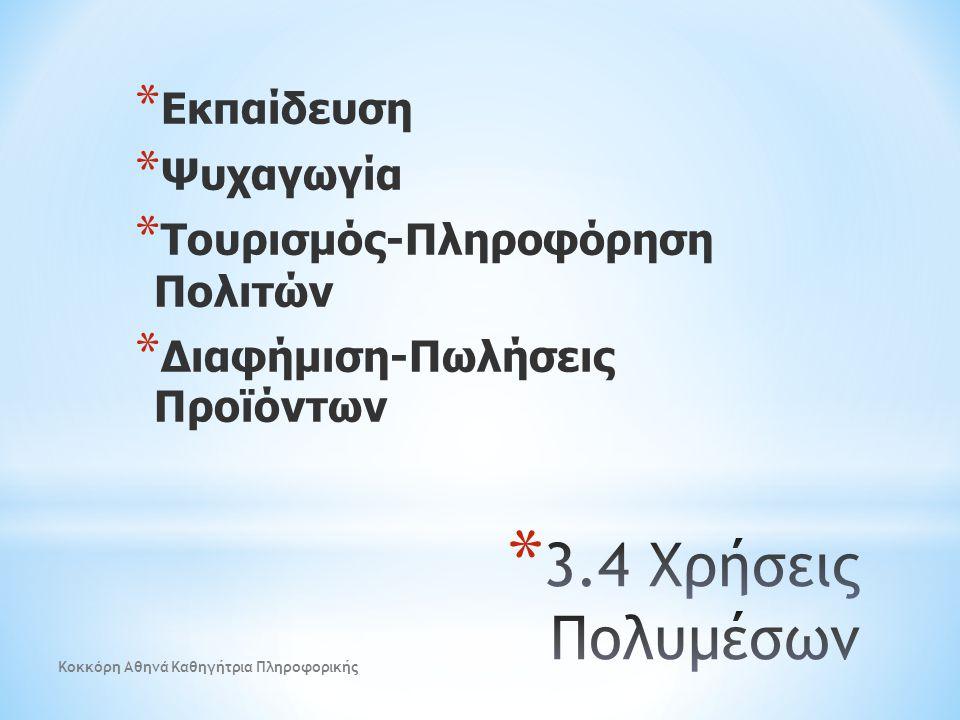 * Εκπαίδευση * Ψυχαγωγία * Τουρισμός-Πληροφόρηση Πολιτών * Διαφήμιση-Πωλήσεις Προϊόντων Κοκκόρη Αθηνά Καθηγήτρια Πληροφορικής
