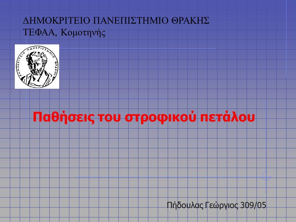 Παθήσεις του στροφικού πετάλου Πήδουλας Γεώργιος 309/05 ΔΗΜΟΚΡΙΤΕΙΟ ΠΑΝΕΠΙΣΤΗΜΙΟ ΘΡΑΚΗΣ ΤΕΦΑΑ, Κομοτηνής