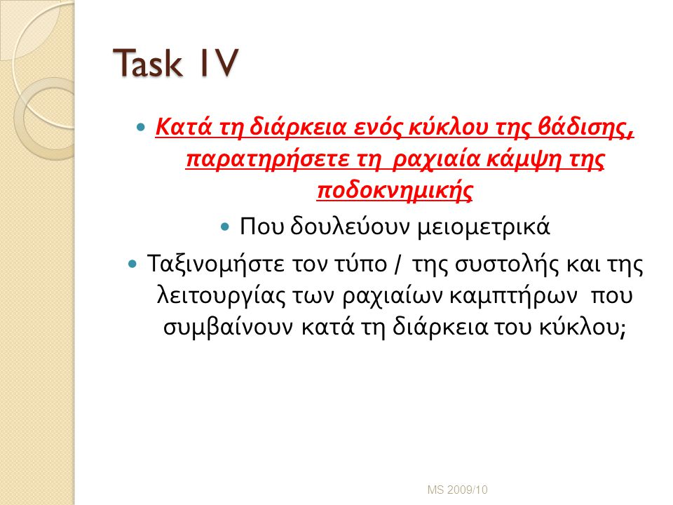 Task 1V Κατά τη διάρκεια ενός κύκλου της βάδισης, παρατηρήσετε τη ραχιαία κάμψη της ποδοκνημικής Που δουλεύουν μειομετρικά Ταξινομήστε τον τύπο / της συστολής και της λειτουργίας των ραχιαίων καμπτήρων που συμβαίνουν κατά τη διάρκεια του κύκλου ; MS 2009/10