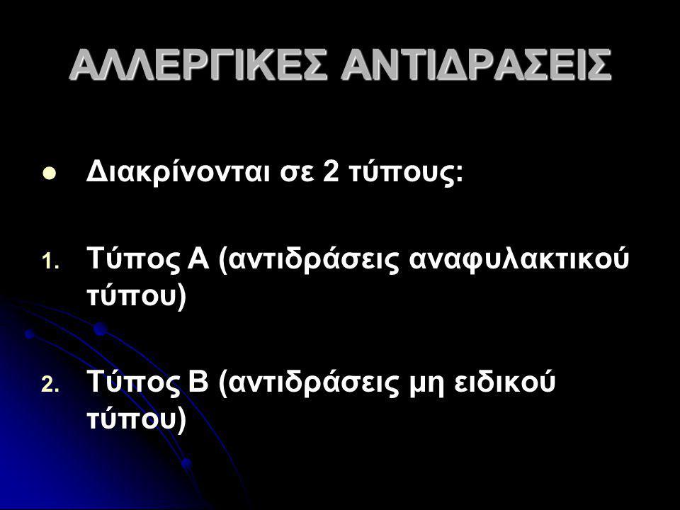 ΑΛΛΕΡΓΙΚΕΣ ΑΝΤΙΔΡΑΣΕΙΣ Διακρίνονται σε 2 τύπους: 1. 1. Τύπος Α (αντιδράσεις αναφυλακτικού τύπου) 2. 2. Τύπος Β (αντιδράσεις μη ειδικού τύπου)