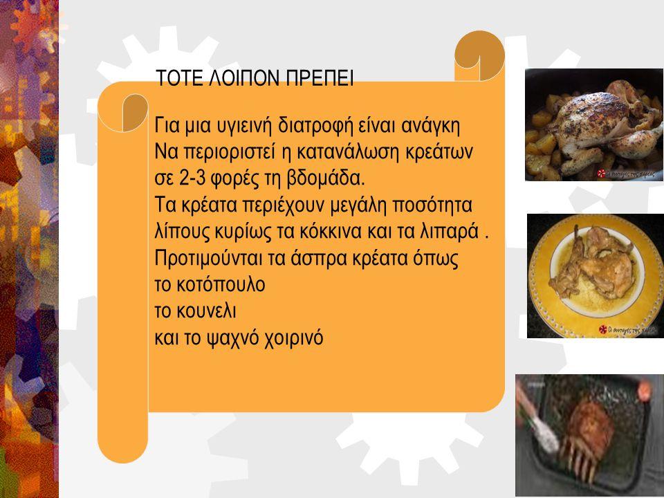 9 Για μια υγιεινή διατροφή είναι ανάγκη Να περιοριστεί η κατανάλωση κρεάτων σε 2-3 φορές τη βδομάδα. Τα κρέατα περιέχουν μεγάλη ποσότητα λίπους κυρίως